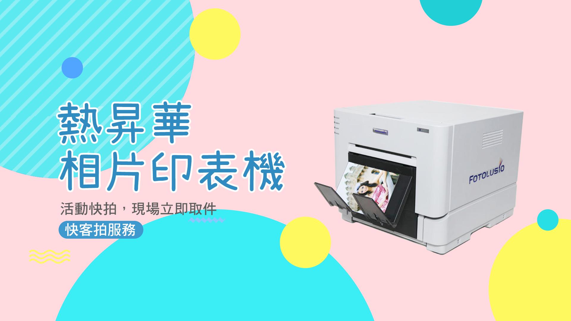 奇虹快客拍|即時影像沖印服務|婚禮紀念、商務活動、校園活動|熱昇華相片印表機